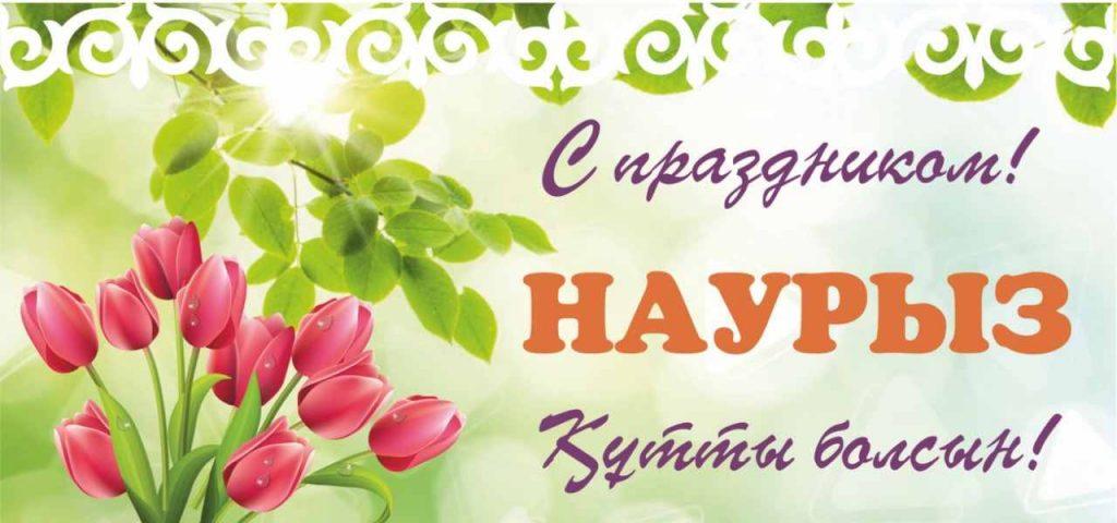 Поздравление с весенним праздником Наурыз